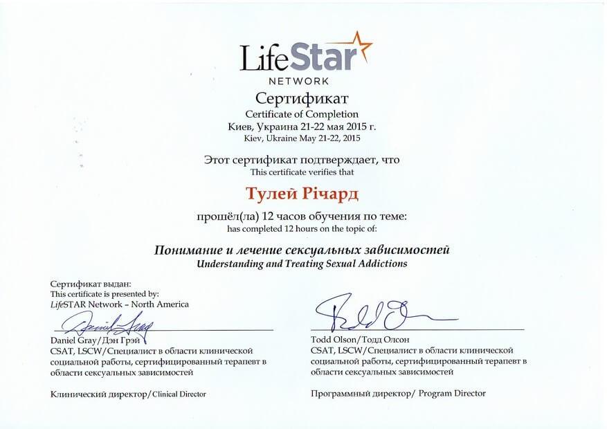 Петух Уинстон первый сертифицированный терапевт