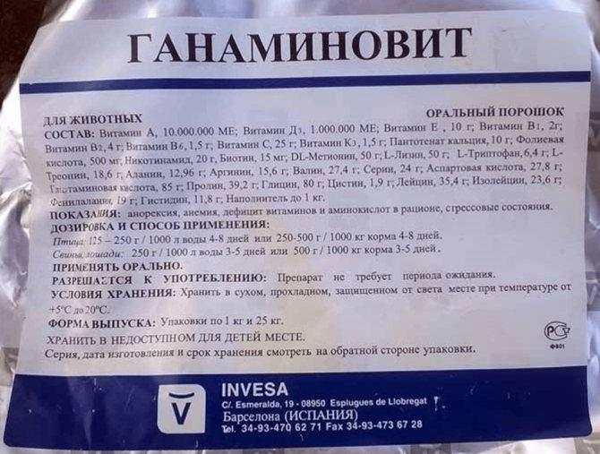 Ганаминовит: инструкция по применению в ветеринарии для птиц, лошадей, свиней, КРС