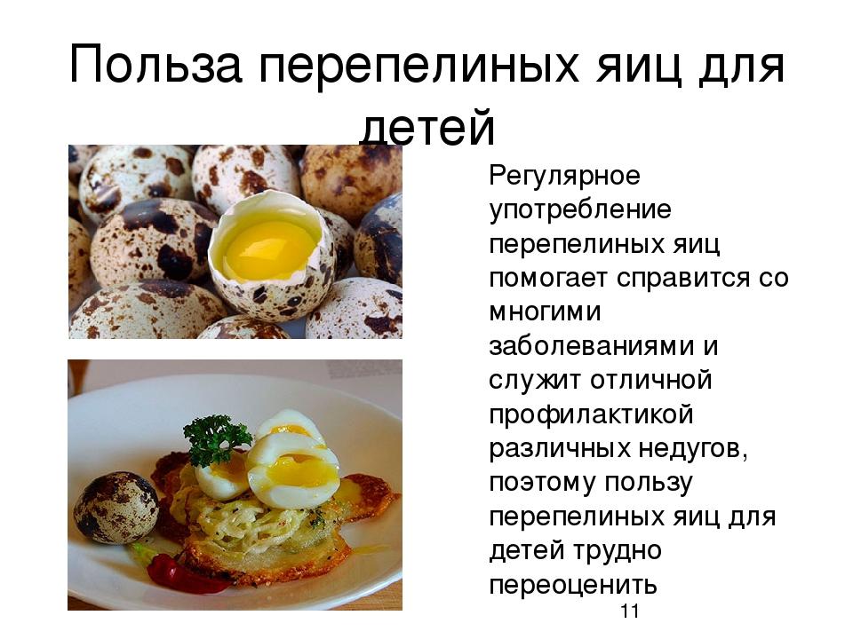 Польза и вред перепелиных яиц для детей