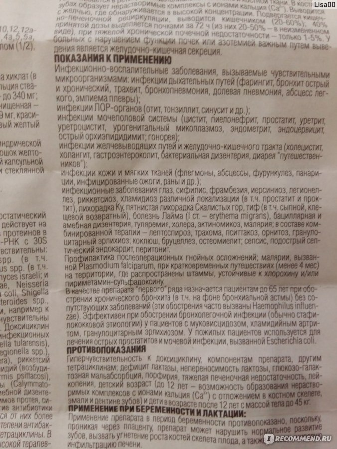 Доксициклин для кур несушек и бройлеров: инструкция по применению. Как давать препарат, дозировка