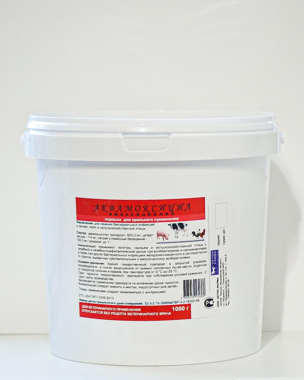 Хлортетрациклин – инструкция по применению порошка для птиц и животных