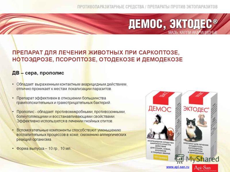 Празивер – инструкция по применению для животных и птиц, схема и дозировки