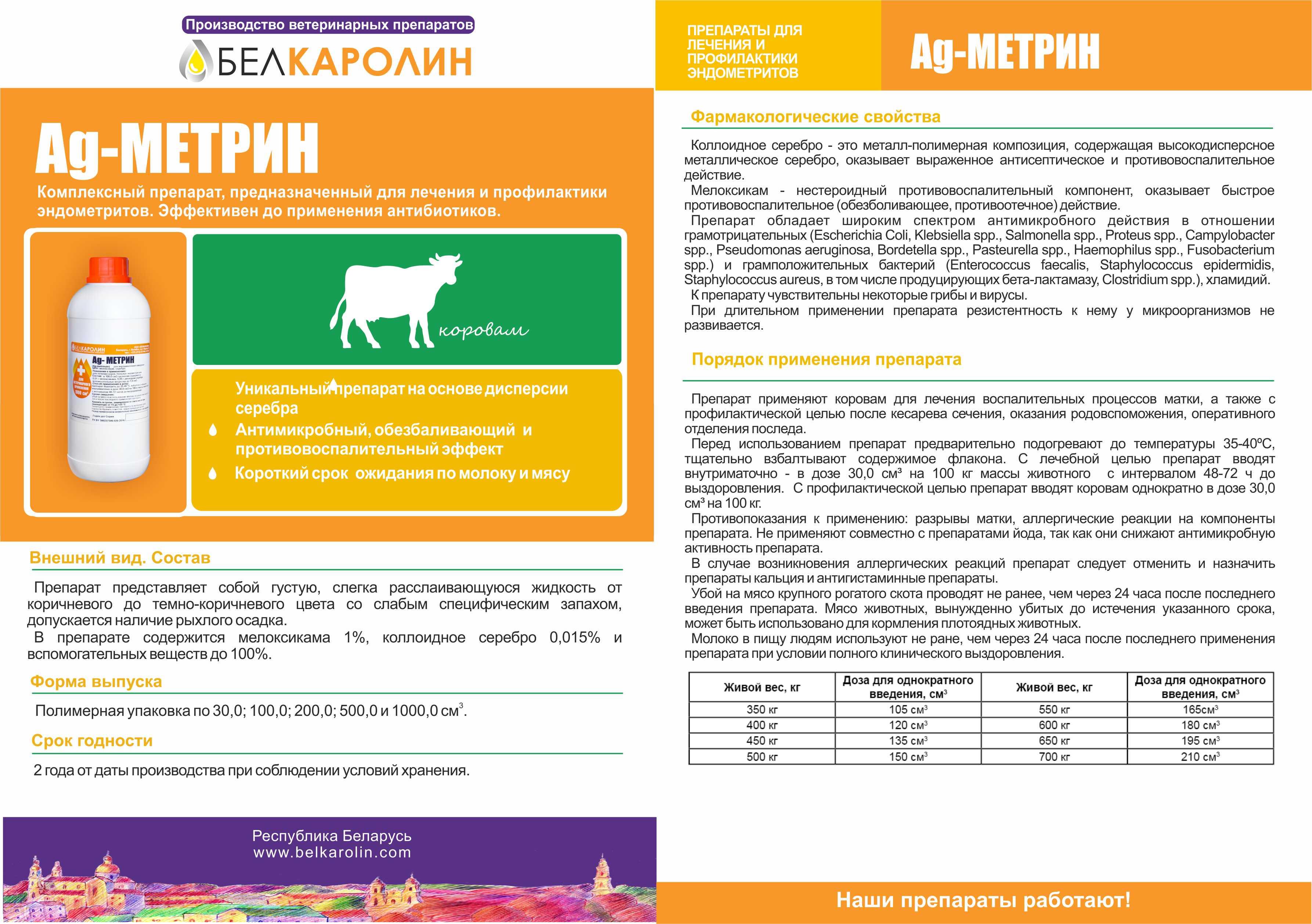 Митрек: инструкция по применению в ветеринарии для птиц и КРС