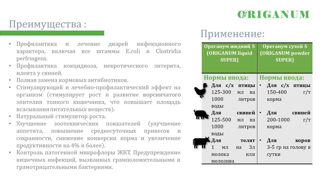 Флавофосфолипол 8% – инструкция по применению антибиотика в ветеринарии