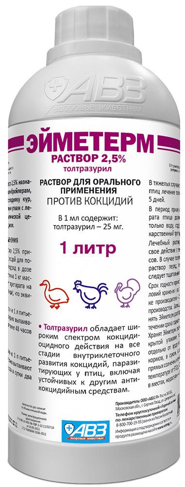 Эйметерм раствор 2.5% — инструкция по применению для птиц: кур, гусей, уток, индеек