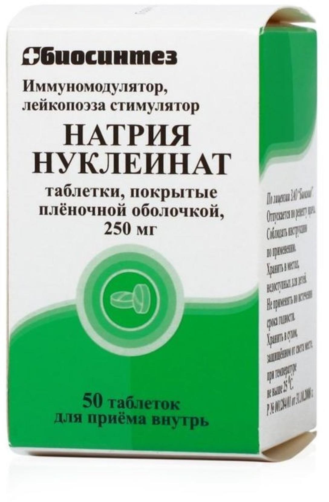 Натрия нуклеинат — инструкция по применению для птиц и животных, дозировки, цена