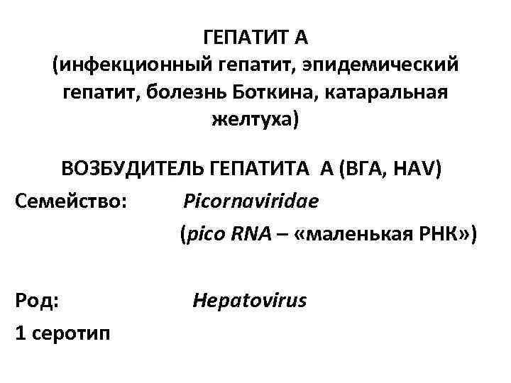 Вирусный гепатит утят