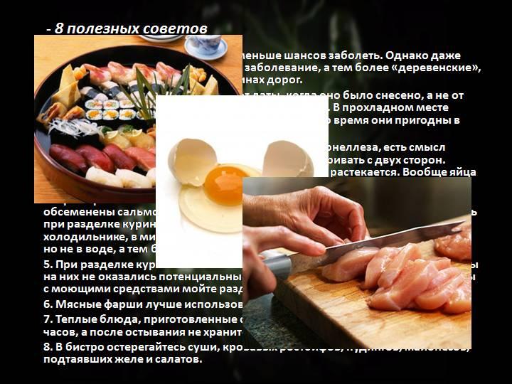 Как обнаружить сальмонеллез в куриных яйцах? Профилактические меры против заражения