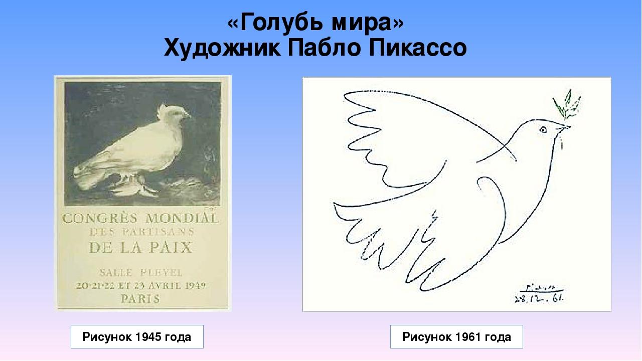 Голубь – птица мира: почему его так называют, какие названия есть еще