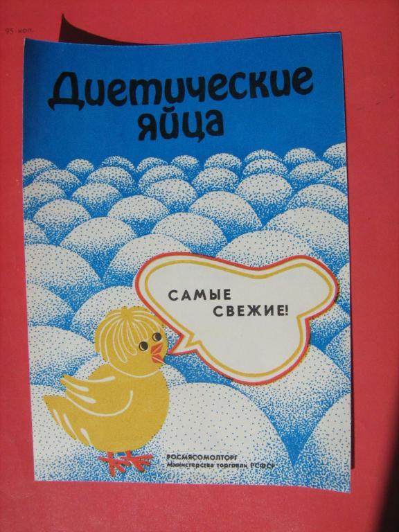 Современная курица проигрывает советской