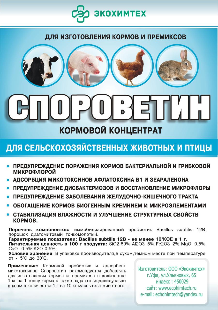 Моноспорин – характеристика, инструкция по применению для животных и птиц