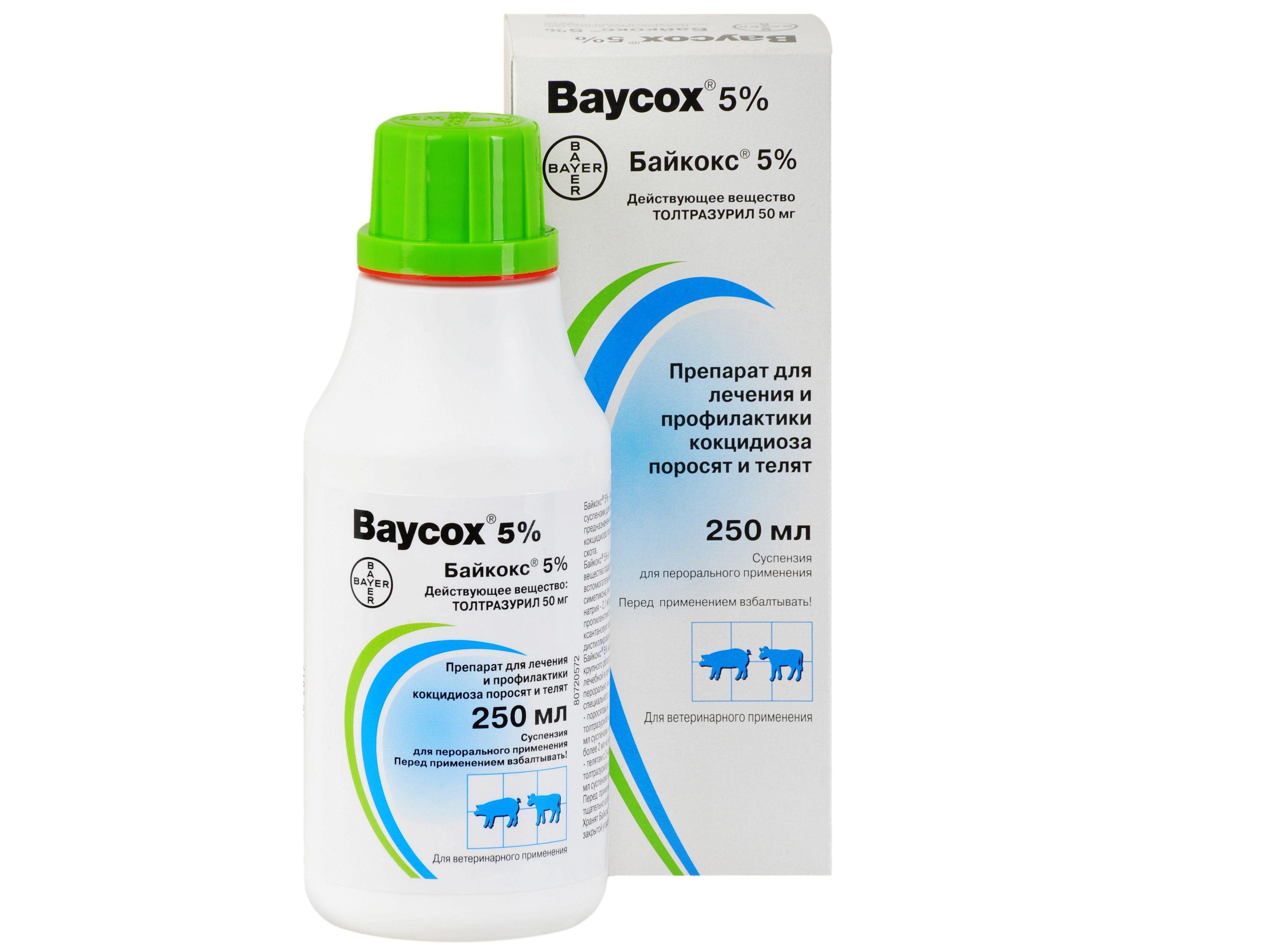 Сакокс 120 — препарат для профилактики кокцидиоза. Инструкция по применению