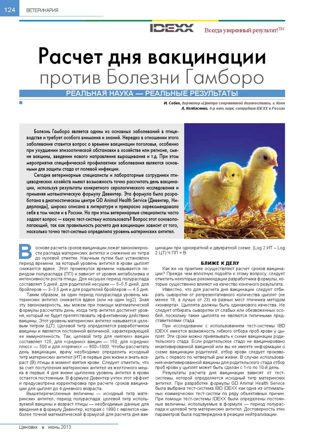 Вакцинация цыплят и кур в домашних условиях: как правильно развести вакцину и делать укол