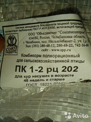 Комбикорм ПК 1-1 и ПК 1-2 для кур несушек: состав и правила кормления