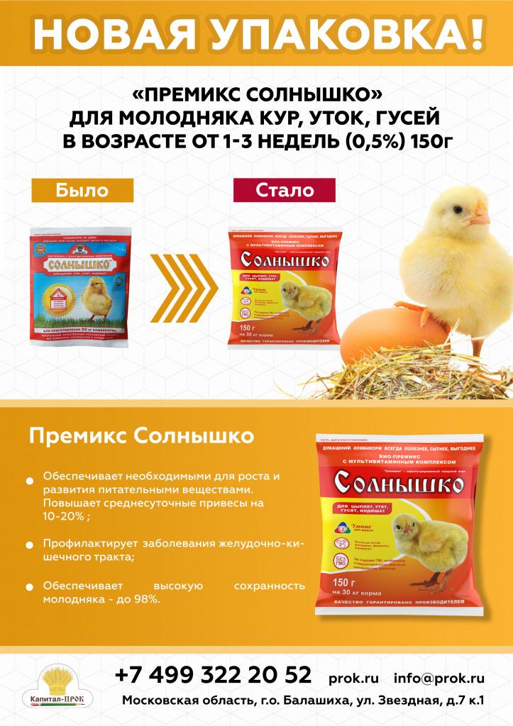Можно ли цыплятам и курам давать сыворотку от творога?