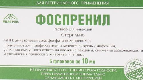 Фоспренил: инструкция по применению в ветеринарии, противопоказания, цена