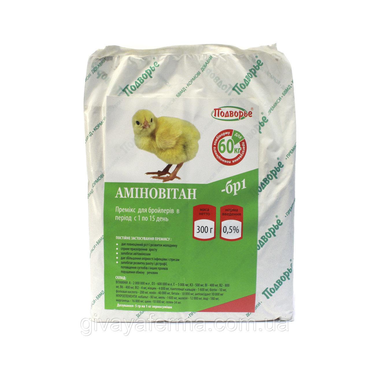 Витамины для бройлеров и цыплят: какие и как давать в домашних условиях, дозировка