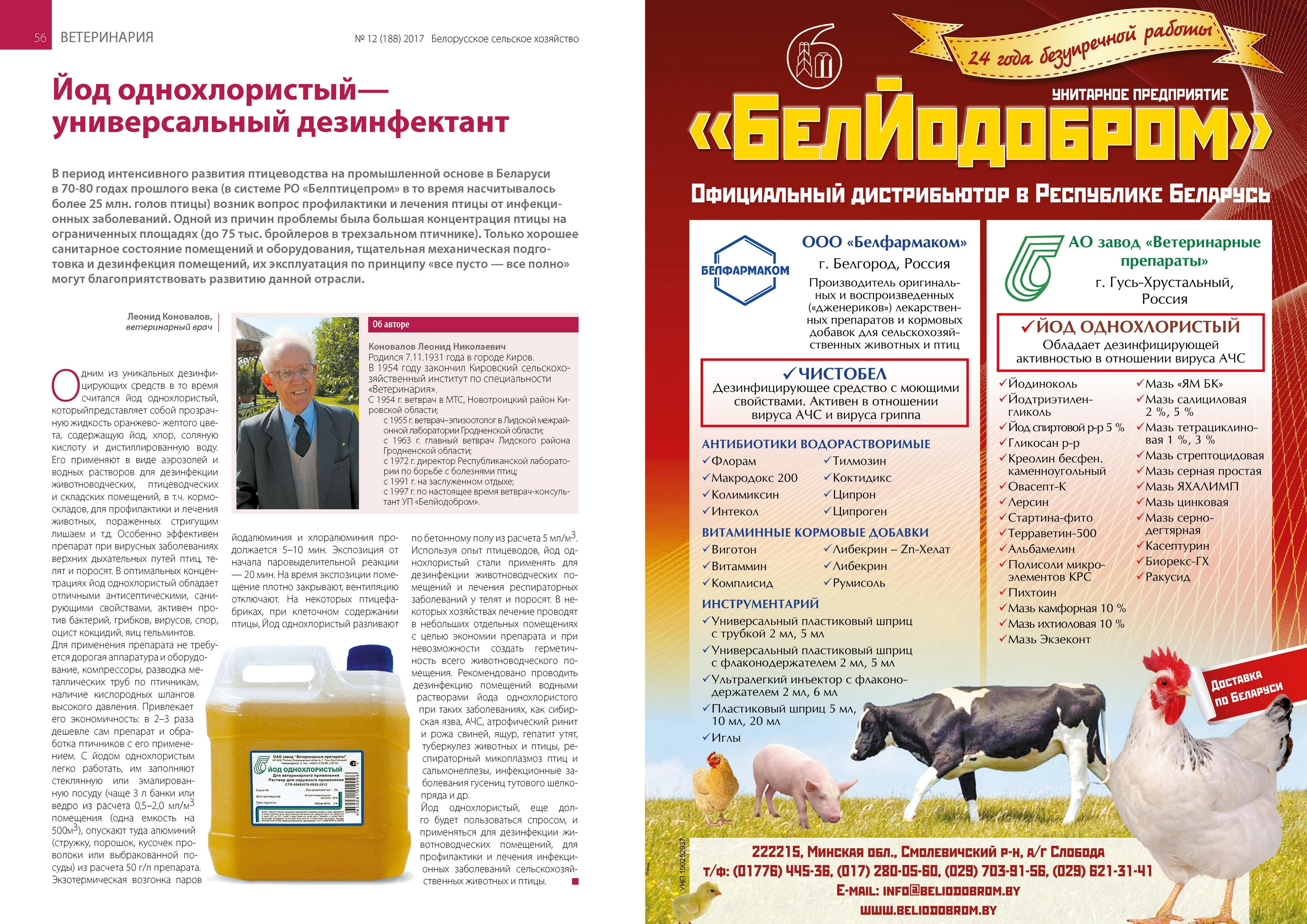 Ципроген: инструкция по применению в ветеринарии для птицы и животных