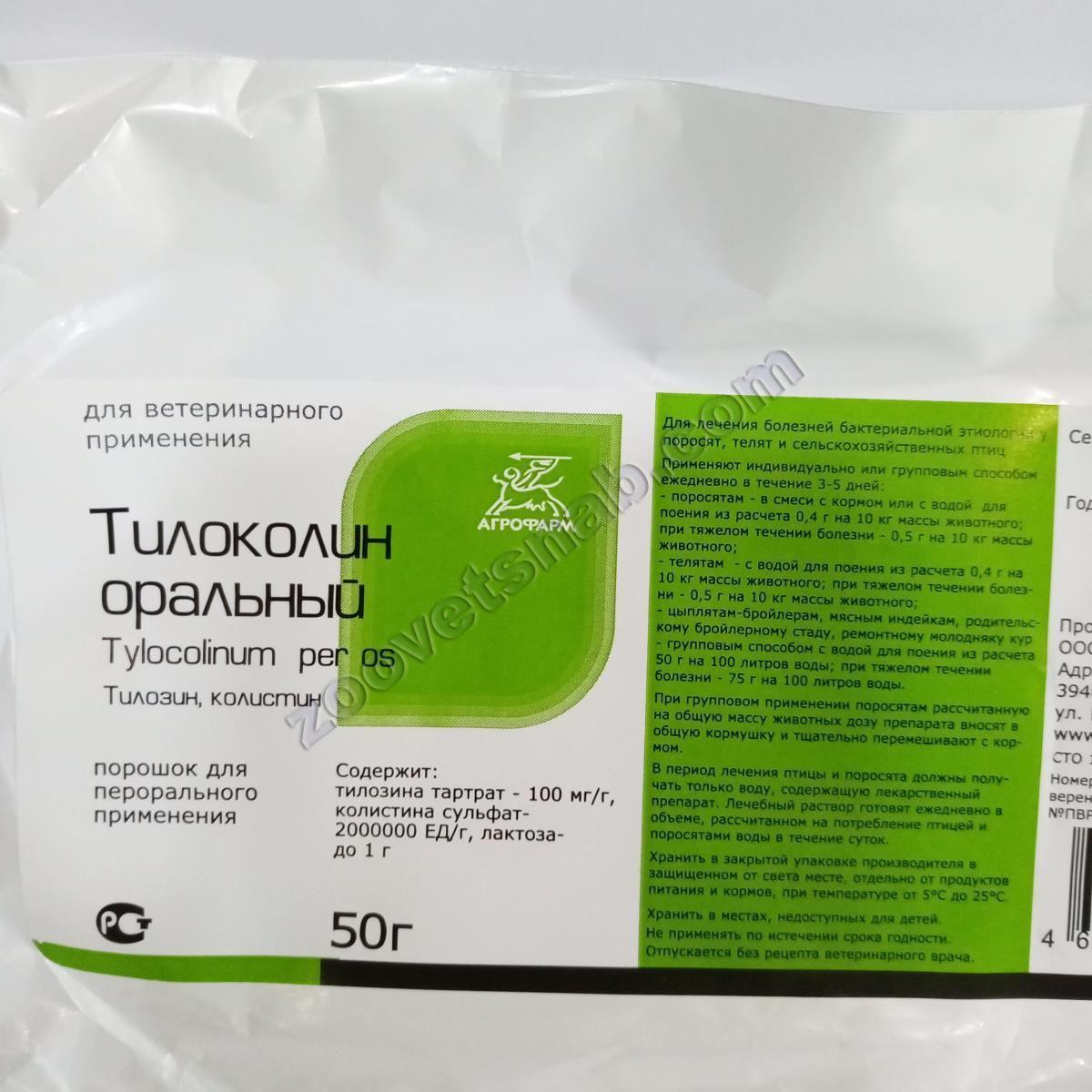 Тилоколин оральный – инструкция по применению в ветеринарии для птиц и животных