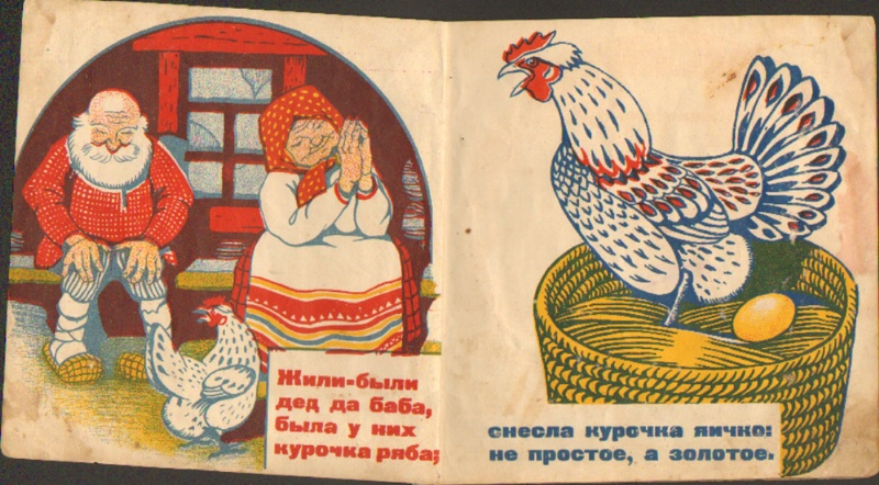 Сказка про курицу с петухом и их находке