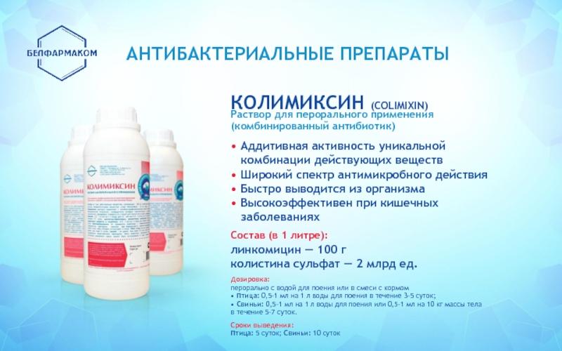 Флорфеникол-100 — инструкция по применению антибиотика в ветеринарии