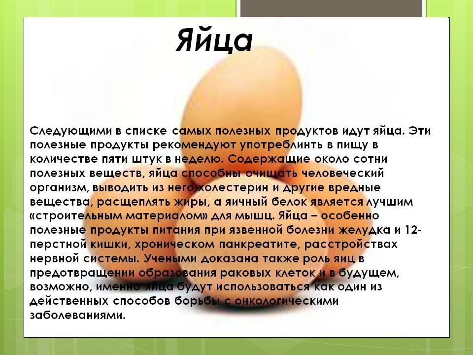 Куриные яйца – польза и вред, категории качества