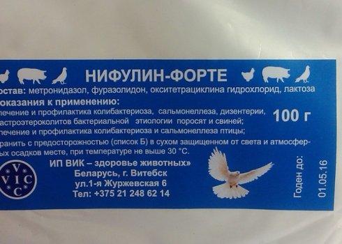 Нифулин-форте – препарат против вируса голубей
