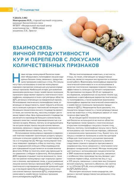 Практические аспекты повышения яичной продуктивности