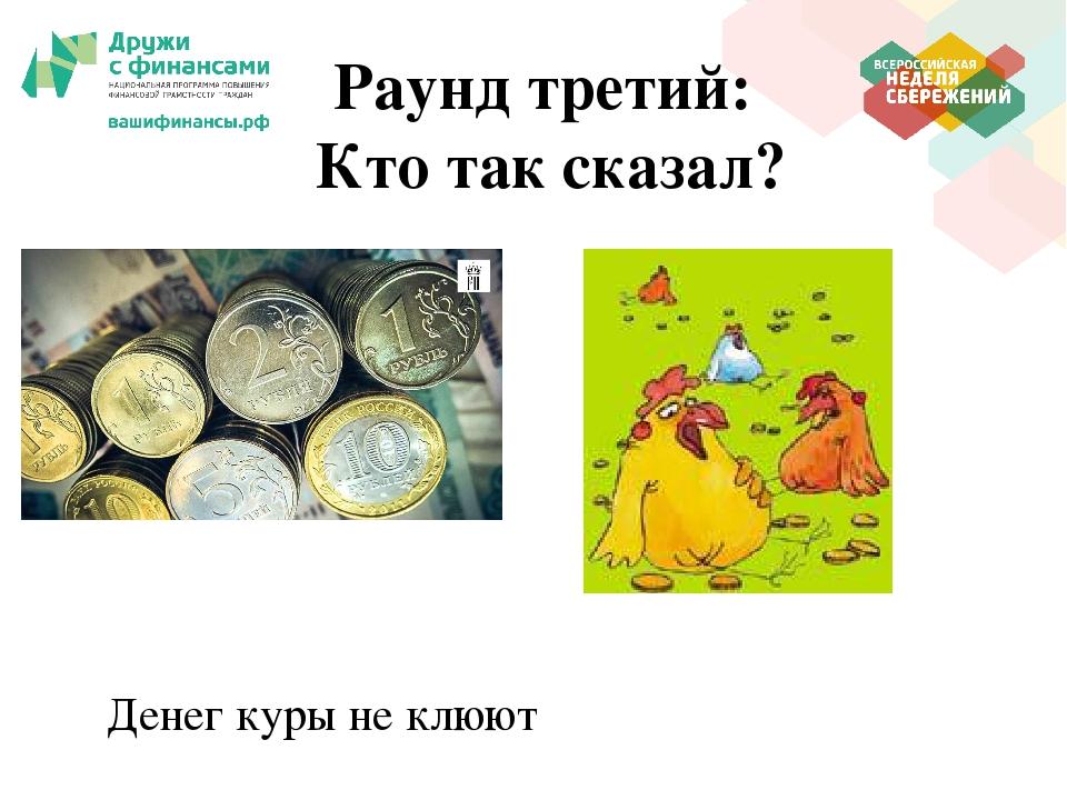 Денег куры не клюют – значение, мультфильм и песня Высоцкого
