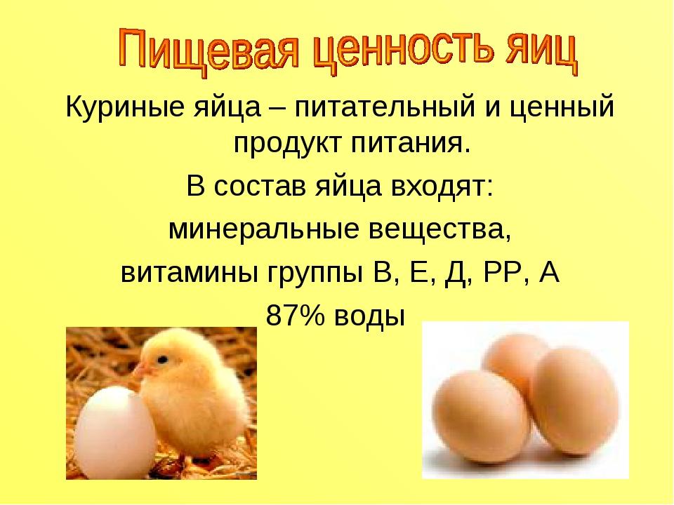 Улучшение качества куриных яиц питанием и витаминами