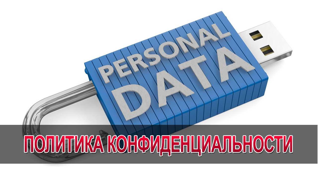 Политика конфиденциальности