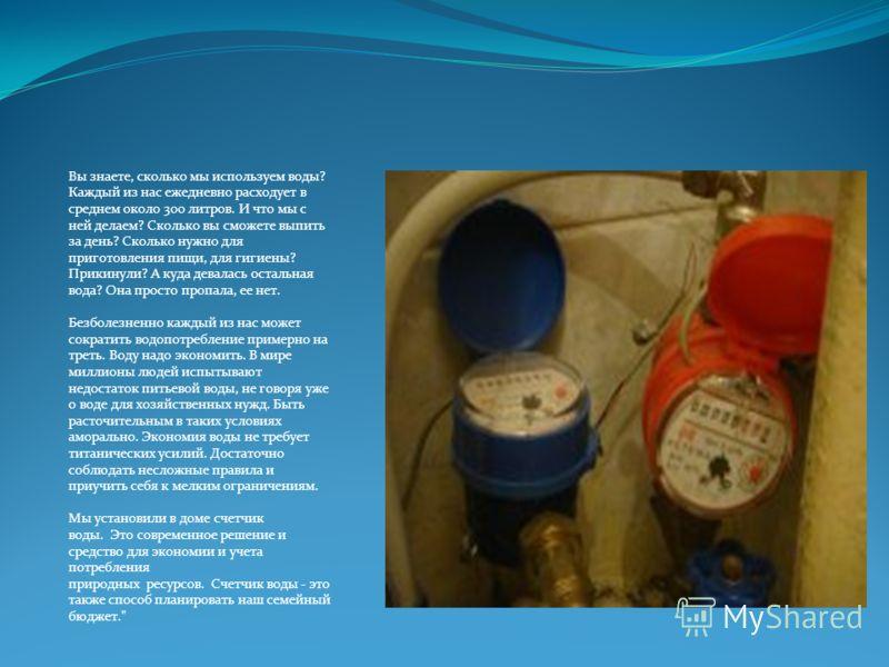 Экономия воды на птицефабрике и разумный расход