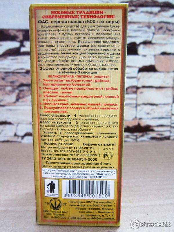 Серная шашка для курятника: как правильно обработать помещение? Инструкция по применению для дезинфекции