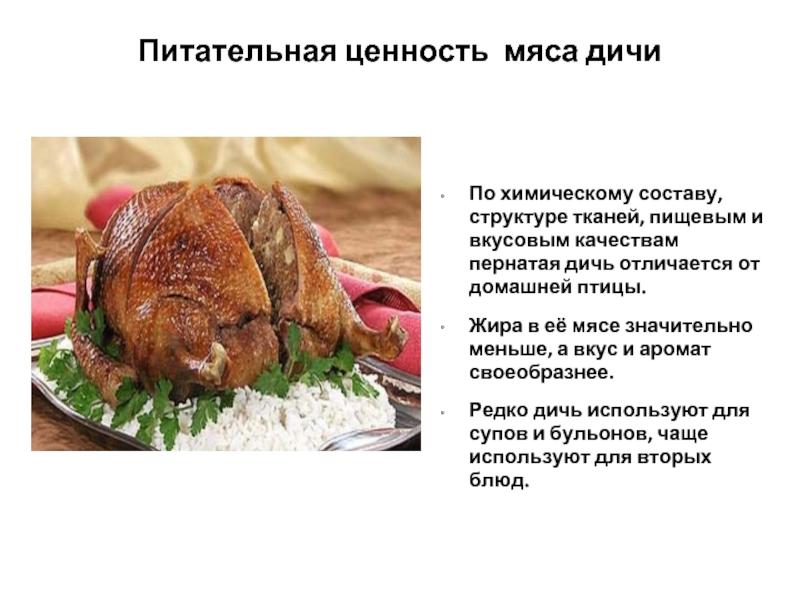 Мясо цесарки – полезные свойства, возможный вред, сравнение с куриным мясом