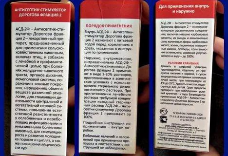 АСД фракция 2 для кур и цыплят: инструкция по применению. Как давать препарат, дозировка