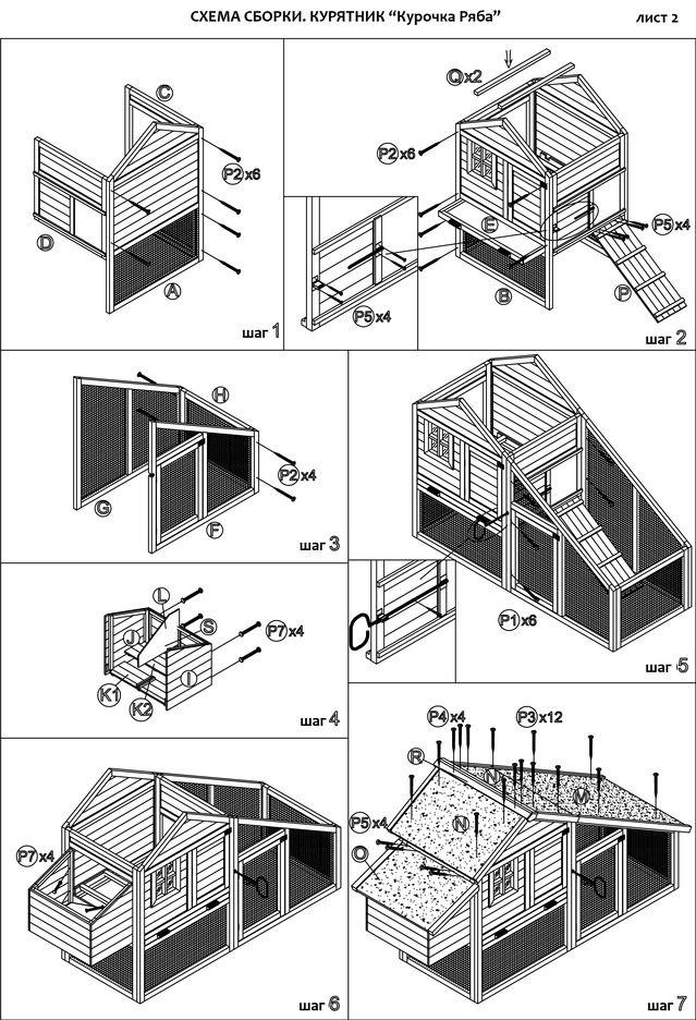 Как изготовить курятник на 10 кур своими руками: чертежи и описание работ